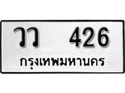 เลขทะเบียนรถ 426 ทะเบียนมงคล - วว 426 เลขผลรวมดี 24