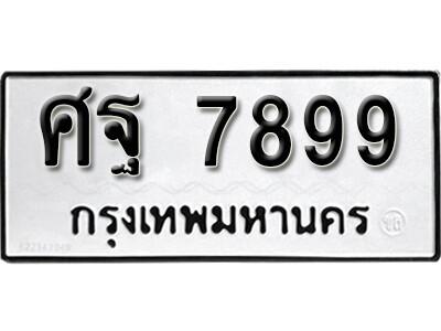 เลขทะเบียนซีรี่ย์  7899  ทะเบียนรถนำโชค - ศฐ 7899