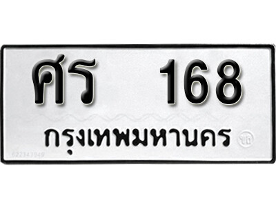 เลขทะเบียน 168 ทะเบียนมงคล - ศร 168 จากกรมขนส่ง