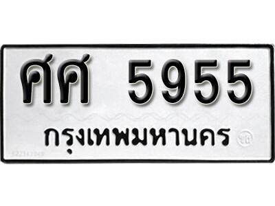ทะเบียนซีรี่ย์ 5955  ทะเบียนรถเลขมงคล - ศศ 5955