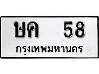 เลขทะเบียน 58 ทะเบียนรถเลขมงคล - ษค 58 จากกรมขนส่ง