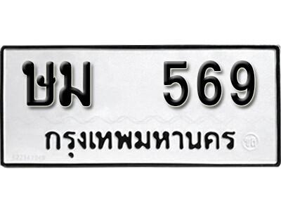 เลขทะเบียน 569 ทะเบียนรถเลขมงคล - ษม 569 จากกรมขนส่ง