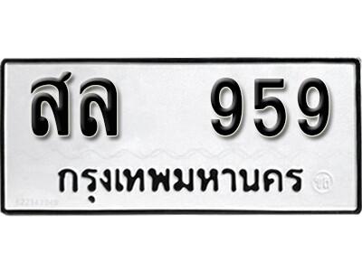 ทะเบียนรถ 959 ทะเบียนมงคลจากกรมขนส่ง - สล 959