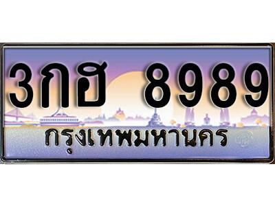 เลขทะเบียน 8989 ทะเบียนสวยจากกรมขนส่ง - 3กฮ 8989