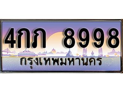 เลขทะเบียน 8998 ทะเบียนสวยจากกรมขนส่ง - 4กภ 8998