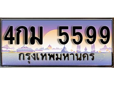 เลขทะเบียน 5599 ทะเบียนสวย เลขประมูล - 4กม 5599