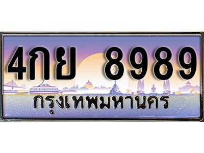 เลขทะเบียน 8989 ทะเบียนสวย เลขประมูล - 4กย 8989