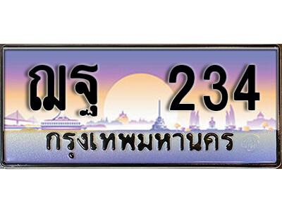 เลขทะเบียน 234 เลขผลรวมดี 23 ทะเบียนสวย - ฌฐ 234
