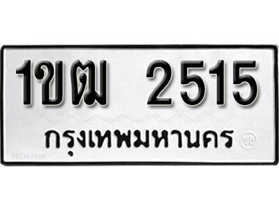 ทะเบียน 2515 ผลรวมดี 19 ทะเบียนรถนำโชค  1ขฒ 2515