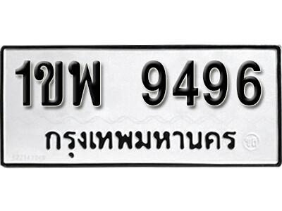 เลขทะเบียน 9496 ทะเบียนมงคล 1ขพ 9496 จากกรมขนส่ง