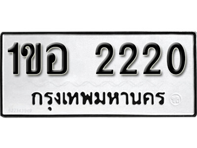 เลขทะเบียน 2220 ผลรวมดี 15 ทะเบียนรถเลขมงคล - 1ขอ 2220