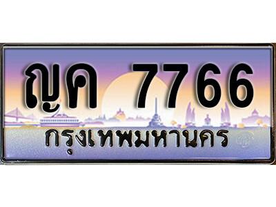 เลขทะเบียน 7766  ทะเบียนสวยจากกรมขนส่ง - ญค 7766