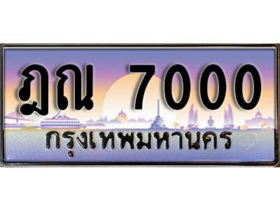 เลขทะเบียน 7000 ทะเบียนสวยจากกรมขนส่ง - ฎณ 7000