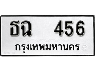 เลขทะเบียน 456 ผลรวมดี 24  ทะเบียนรถ - ธฉ 456