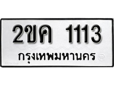 ทะเบียนซีรี่ย์ 1113 ผลรวมดี 14   หมวดทะเบียนสวย -2ขค 1113