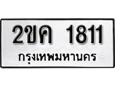 ทะเบียนซีรี่ย์  1811 ผลรวมดี 19  ทะเบียนรถให้โชค  2ขค 1811