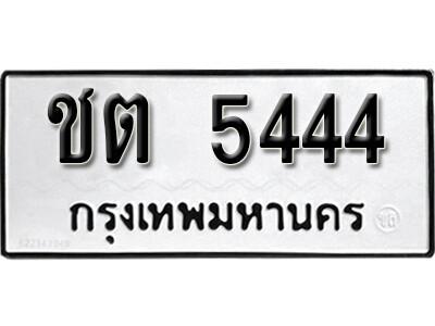 ทะเบียนซีรี่ย์ 5444  ทะเบียนสวย - ชต 5444 จากกรมการขนส่ง