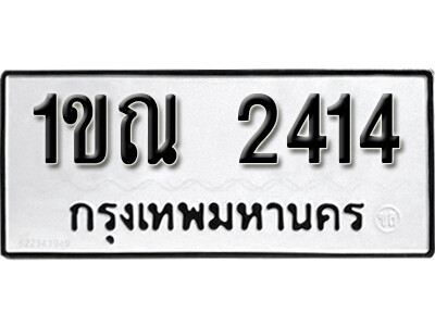 เลขทะเบียน 2414 ผลรวมดี 19 ทะเบียนรถเลขมงคล - 1ขณ 2414
