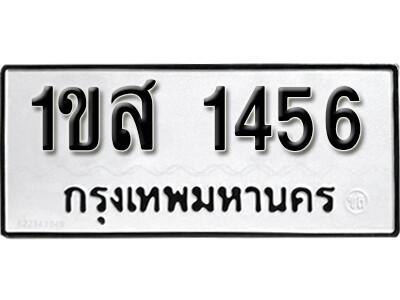 ทะเบียนซีรี่ย์ 1456 ทะเบียนรถให้โชค  1ขส 1456
