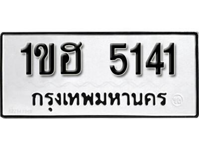 ทะเบียน  5141 ผลรวมดี 19 ทะเบียนรถนำโชค  - 1ขฮ 5141 เลขมงคล