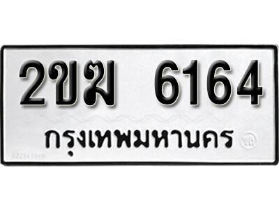 ทะเบียน 6164 ผลรวมดี 24  ทะเบียนรถให้โชค  2ขฆ 6164
