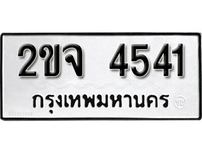 เลขทะเบียน 4541 เลขผลรวมดี 24 ทะเบียนรถให้โชค - 2ขจ 4541