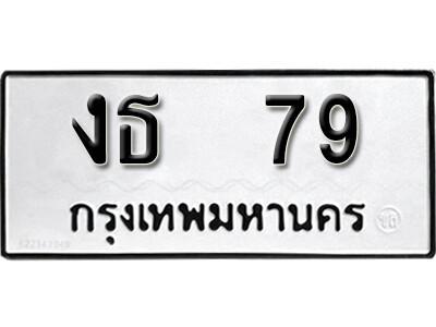 เลขทะเบียน 79  ทะเบียนรถให้โชค - งธ 79 จากกรมการขนส่ง