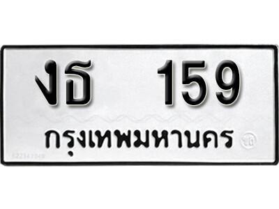 ทะเบียนซีรี่ย์  159  ทะเบียนรถให้โชค - งธ 159 จากกรมการขนส่ง