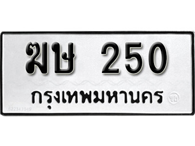 ทะเบียนซีรี่ย์  250 ผลรวมดี 14  ทะเบียนรถนำโชค  - ฆษ 250