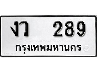 ทะเบียนซีรี่ย์ 289 ทะเบียนรถให้โชค  - งว 289