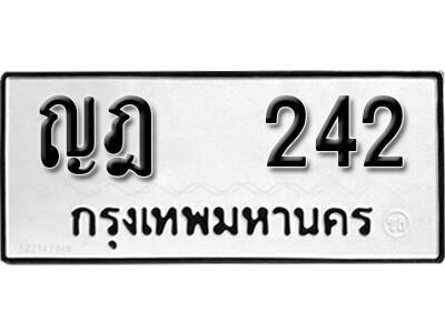 ทะเบียนซีรี่ย์  242 ทะเบียนรถให้โชค - ญฎ 242