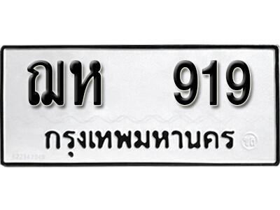 เลขทะเบียน 919  ทะเบียนรถ - ฌห 919