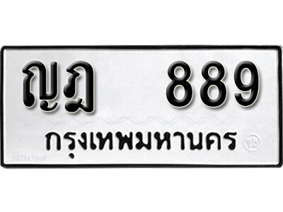 เลขทะเบียน 889  ทะเบียนมงคล - ญฎ 889  เสริมบารมี