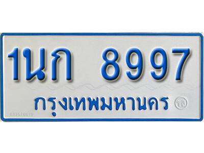 ทะเบียนรถตู้ 8997 ทะเบียนรถตู้ให้โชค-1นก 8997
