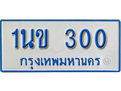 ทะเบียนรถตู้ 300 ทะเบียนรถตู้ป้ายฟ้า - 1นข 300