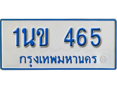 ทะเบียนรถตู้ 465 ผลรวมดี 23  ทะเบียนรถตู้ให้โชค-1นข 465