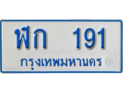ทะเบียนรถตู้ 191 ทะเบียนรถตู้เลขมงคล  -  ฬก 191