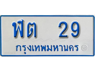 ทะเบียนรถตู้ 29 ทะเบียนรถตู้เลขมงคล  -  ฬต 29 ผลรวมดี 19