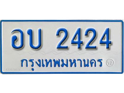 ทะเบียนรถตู้ 2424  ทะเบียนรถตู้เลขมงคล - อบ 2424