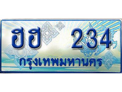 ทะเบียนรถตู้ 234  ผลรวมดี 19 ทะเบียนรถตู้ป้ายฟ้า  -  ฮฮ 234