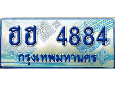 ทะเบียนรถตู้ 4884 ทะเบียนรถตู้ป้ายฟ้าเลขประมูล  -  ฮฮ 4884