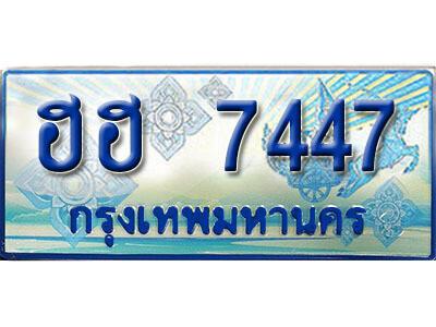 ทะเบียนรถตู้ 7447 ผลรวมดี 32 ทะเบียนรถตู้ป้ายฟ้าเลขประมูล  -  ฮฮ 7447