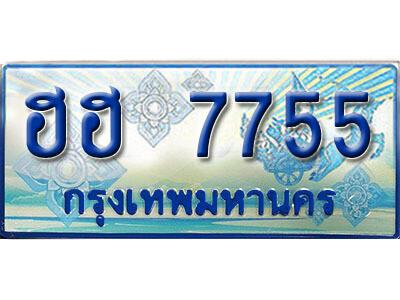 ทะเบียนรถตู้ 7755 ทะเบียนรถตู้ป้ายฟ้าเลขประมูล  -  ฮฮ 7755