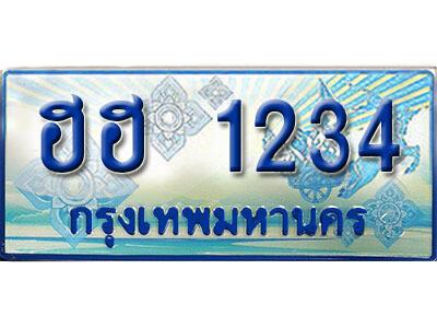 ทะเบียนรถตู้ 1234 ทะเบียนรถตู้ป้ายฟ้าเลขประมูล  -  ฮฮ 1234