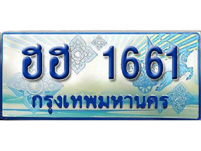 ทะเบียนรถตู้ 1661 ผลรวมดี 24 ทะเบียนรถตู้ป้ายฟ้าเลขประมูล  -  ฮฮ 1661