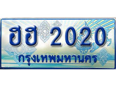 ทะเบียนรถตู้ 2020 ผลรวมดี 14 ทะเบียนรถตู้ป้ายฟ้าเลขประมูล  -  ฮฮ 2020