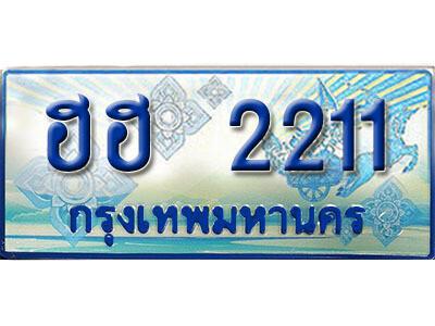 ทะเบียนรถตู้ 2211 ทะเบียนรถตู้ป้ายฟ้าเลขประมูล  -  ฮฮ 2211