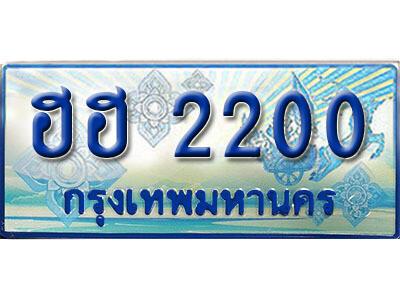 ทะเบียนรถตู้ 2200 ผลรวมดี 14 ทะเบียนรถตู้ป้ายฟ้า-  ฮฮ 2200