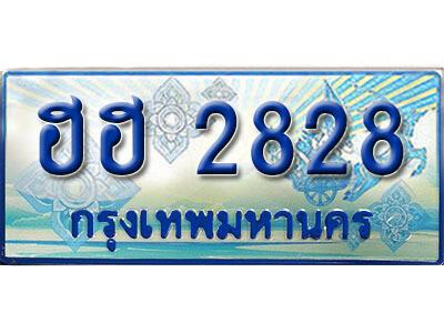 ทะเบียนรถตู้ 2828 ทะเบียนรถตู้ป้ายฟ้าเลขประมูล  -  ฮฮ 2828