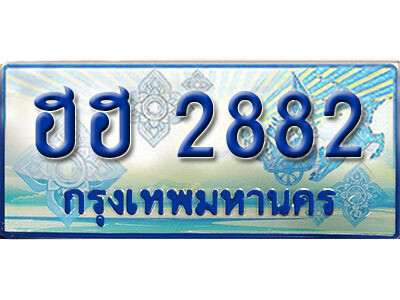 ทะเบียนรถตู้ 2882 ทะเบียนรถตู้ป้ายฟ้าเลขประมูล  -  ฮฮ 2882